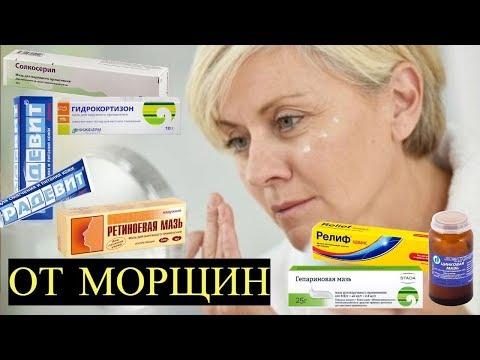 Дешевые Аптечные мази от Морщин. Лучше любого Дорогого крема!