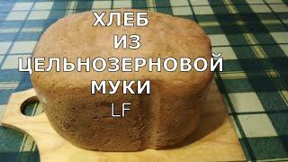 Хлеб из цельнозерновой муки в хлебопечке.Рецепт , замес , приготовление.