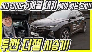 The 2022 Hyundai Tucson Diesel! Pricing $35,000? Here's why this suv is most popular in Korea!