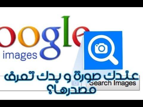 البحث بالصور باستخدام الهاتف Youtube