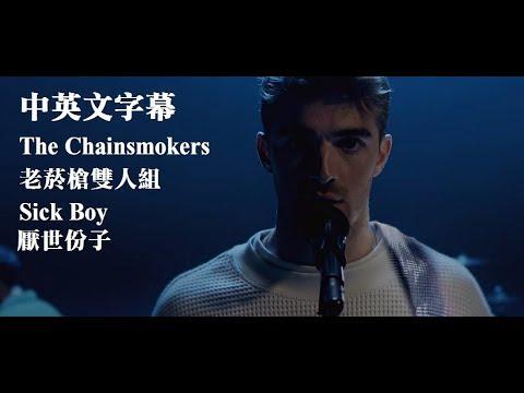 老菸槍雙人組 The Chainsmokers - 厭世份子 Sick Boy【中文字幕】(Lyrics)