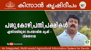 success story of integrated farming with traditional cows, pigs and other birds & animals