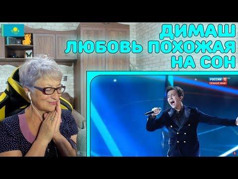 "Реакция бабушки на Димаш Кудайберген - ""Любовь похожая на сон"" Новая волна - 2019 | ДО СЛЁЗ!"