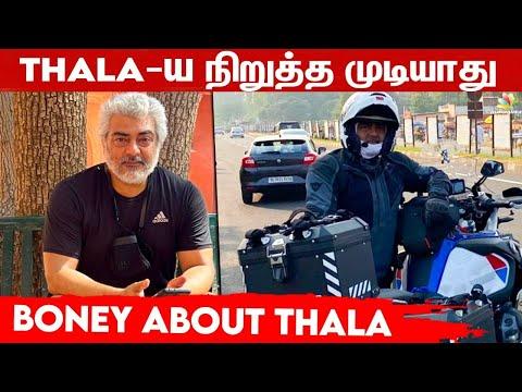 Thala Ajith-ஐ பாராட்டிய Boney Kapoor | Valimai | Thala Movie Update | Thala Ajith | Boney Kapoor