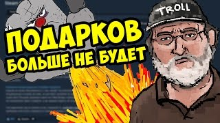 STEAM ЗАПРЕТИЛ ПОДАРКИ - ШОК!?