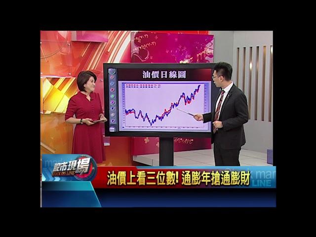 【股市現場-非凡商業台鄭明娟主持】20180518part.3(許博傑)