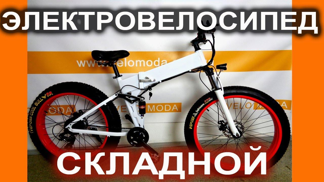 Электрический велосипед. Обзор модели. - YouTube