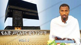 """hajj"" - (part 3)ᴴᴰ | by Ustaz Ustaz Albab Asrar|"