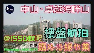 卓越海畔山 深中大橋出入口與香港深圳一橋之隔 香港銀行按揭
