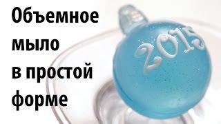 """Мыло своими руками: """"Елочный шарик"""" 31 серия """"Секретов Мамы Мыла""""."""