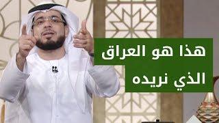 كلمات جميلة جداً للعراق وأهل العراق!🇮🇶 الشيخ د. وسيم يوسف