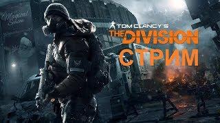 Tom Clancy's The Division Стрим