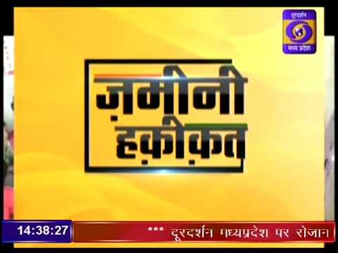 Ground Report Madhya Pradesh: Poshan Mission Ujjain