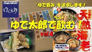 【ゆで太郎】ゆで太郎でちょい飲み!vol.4 Japanese Soba Noodles Restaurant YUDETAROU.【飯動画】