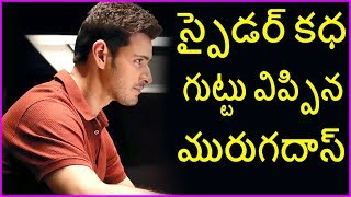 Spyder movie story revealed by ar murugadoss in latest interview | mahesh babu