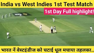 India vs West Indies 1st Test Match 1st day Full highlights | ind vs wi Test Match Highlight | #ind