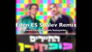 התיירים - פופקורן - Eden ES Shalev Remix - (השתתף בתחרות רמיקסים)
