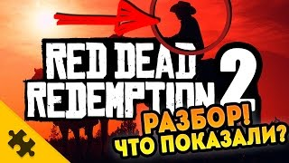 RDR на ПК БУДЕТ!! + Разбор трейлера RED DEAD REDEMPTION 2