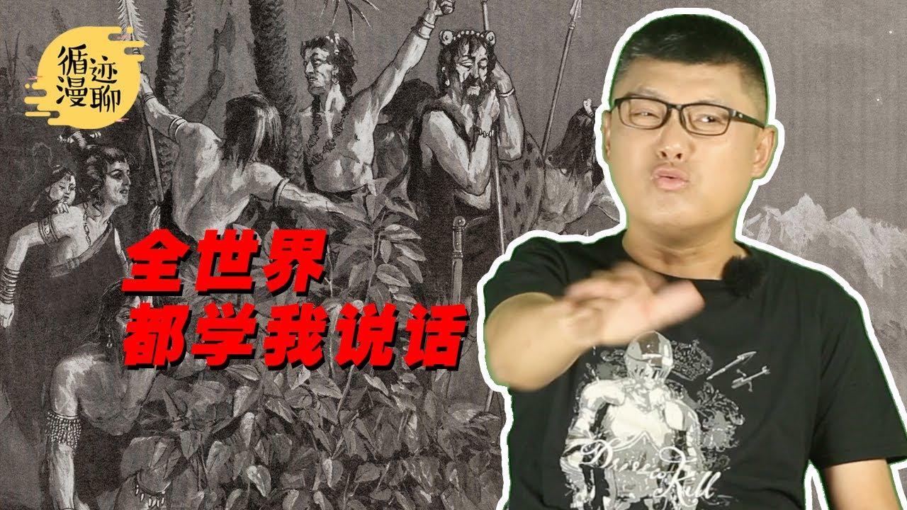 袁腾飞聊雅利安人:被纳粹当枪使的古老民族
