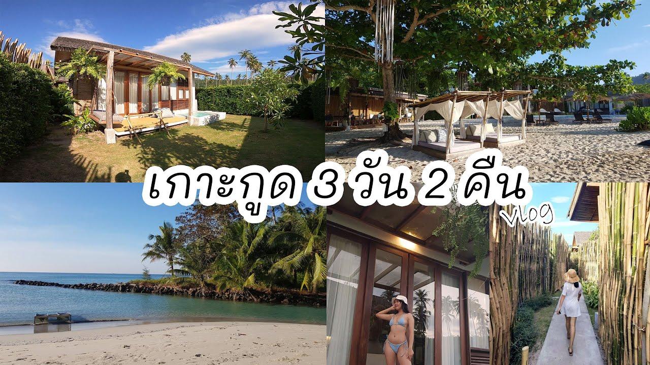 ทริปเกาะกูด 3 วัน 2 คืน   Ko Kut Island's Trip 3 Days 2 Nights, Thailand   Suwanan Ch