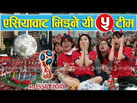 एसियावाट विश्वकपमा भिड्ने यी ५ टीम || 5 Asian Countries on FIFA World Cup 2018