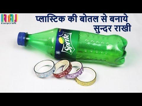 diy plastic bottle craft || Rakhi making with waste bottle || easy rakhi making || Art and craft
