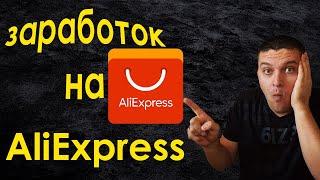 Как заработать на AliExpress. Возможно зарабатывать без вложений