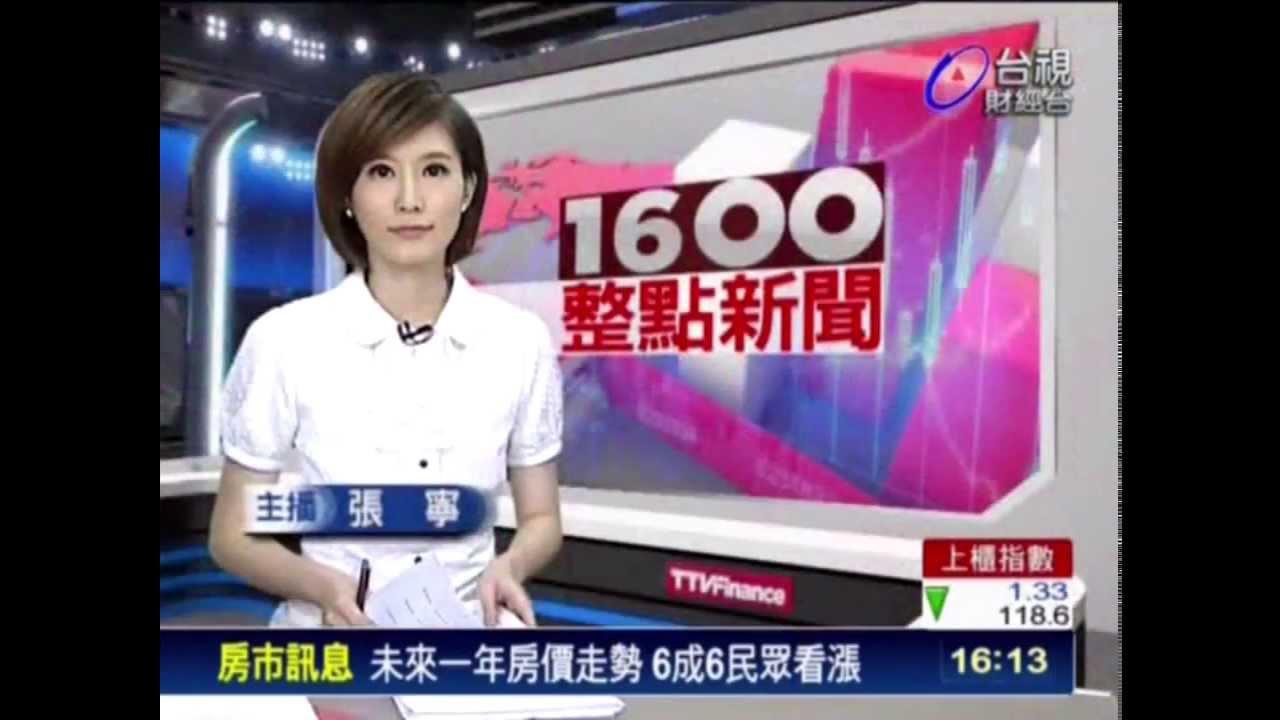 20130620-臺視1600新聞 Part 1-主播張寧片段 - YouTube