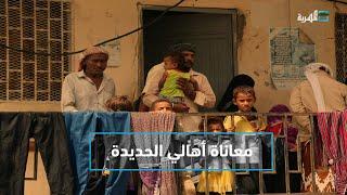 تضاعف المعاناة الإنسانية لسكان الحديدة في ظل استمرار الحرب | التاسعة
