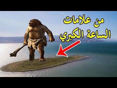 ظهور جزيرة في بحيرة طبريا يفزع العالم وينذر بيوم الوعيد ...فهل اقتربت الساعة حقا