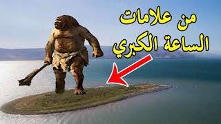 ظهور جزيرة في  بحيرة طبريا يفزع العالم وينذر بيوم  الوعيد ...فهل اقتربت الساعة حقا ؟؟