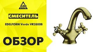 Обзор Смеситель бронза EDELFORM Verde VR2800B