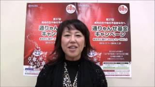 第37回ラジオ・チャリティー・ミュージックソン~Guest Message~沢田知...