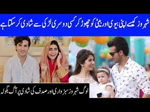 Shocking Twitter Responses On Sadaf Kanwal And Shahroz Sabzwari Wedding | CCO | Celeb City
