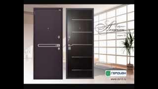 Готовые решения. Гардиан-Акцент модель 02(Посмотреть дополнительную информацию и купить стальную дверь Гардиан-Акцент модель 02 можно в Интернет-маг..., 2013-08-26T12:58:18.000Z)