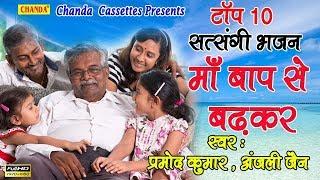 माँ बाप से बढ़कर    Pramod Kumar, Anjali Jain    Most Popular Satsangi Bhajan    Nirgun Bhajan