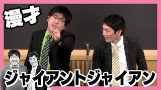 若手芸人お笑いライブ『開運バッチバシライブ Vol.14』のネタ動画 http:...