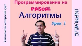 Урок 1. Алгоритмы. Программирование на Pascal / Паскаль. Уроки по информатике