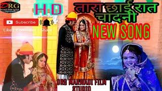Banaa Banni Geet || Tara Chhai raat chandni || New DJ Song || DRG Marwadi Films Studio