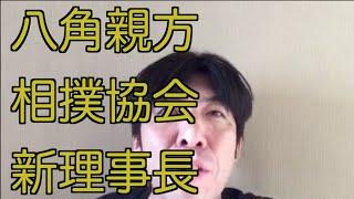 八角親方相撲協会新理事長