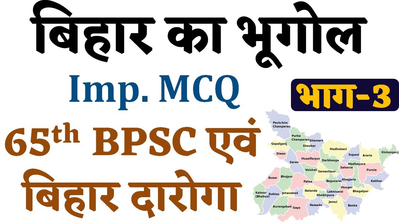 Bihar Geography (बिहार का भूगोल) part-3 For-65th BPSC/Bihar S I/BSSC  CGL/B Police/BTET/Others