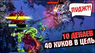 РОУМЯЩИЙ ЗАДРОТ ПУДЖА! ОХОТА НАЧИНАЕТСЯ! - PUDGE DOTA 2