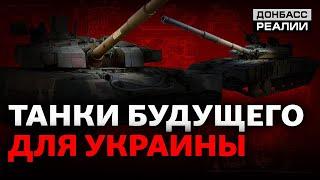 Украина создает новые танки для войны с Россией Донбасc Реалии