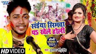 #Video | सईया सिमवा पर खेले होली | #Dularua Sonu Singh | Saiya Simawa Pa Khele Holi | Bhojpuri Holi