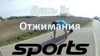 Спорт | #11 Тренировки 30 дней подряд, день 3!