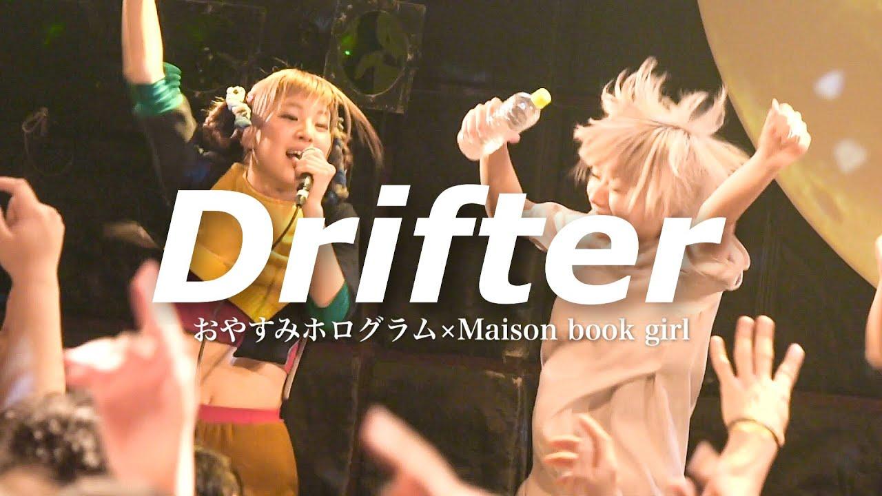 おやすみホログラム×Maison book girl / Drifter 【2016.05.04】