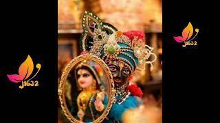 নন্দ দুলাল প্রভু নন্দ দুলাল কেশব মাধব দীন দয়াল💖💖💖💖💖Nandadulal prabhu Nandadulal keshabJ1632🌹