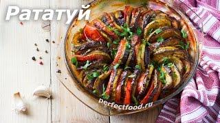 Рататуй - рецепт: запечённые овощи по-французски | Добрые рецепты