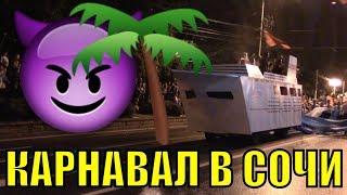 КАРНАВАЛ В СОЧИ КАРНАВАЛЕТТО открытие курортного сезона Сочи пляжного сезона / 2