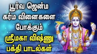 LORD VISHNU SONGS HELPS TO REMOVE YOUR KARMA | Lord Vishnu Tamil Devotional Songs | Vishnu God Songs